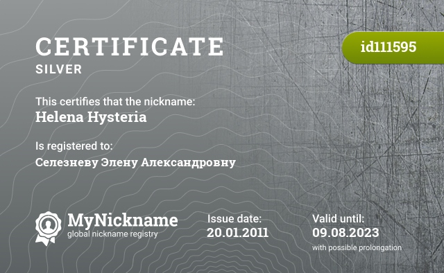 Certificate for nickname Helena Hysteria is registered to: Селезневу Элену Александровну