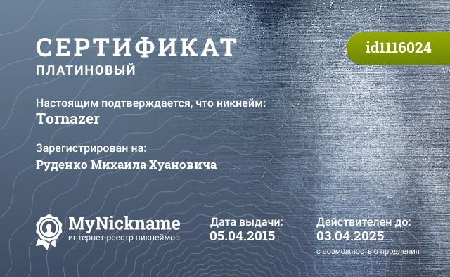 Сертификат на никнейм Tornazer, зарегистрирован на Руденко Михаила Хуановича