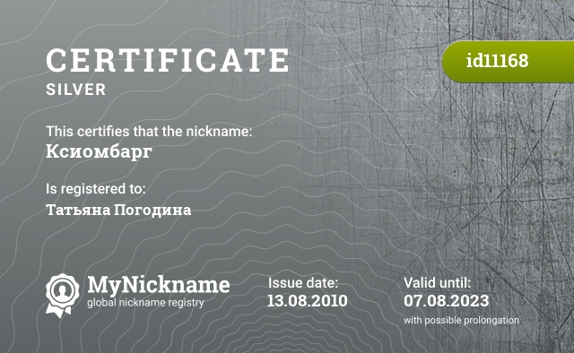 Certificate for nickname Ксиомбарг is registered to: Татьяна Погодина
