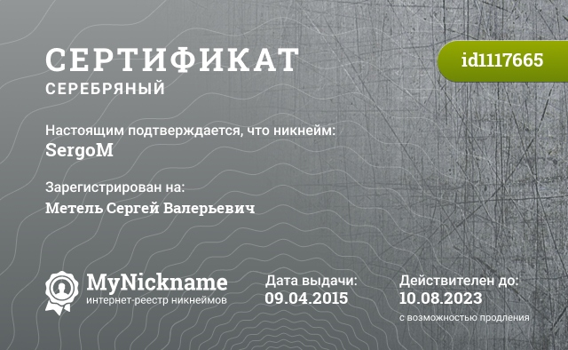 Сертификат на никнейм SergoM, зарегистрирован на Метель Сергей Валерьевич