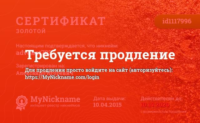 Сертификат на никнейм advokat783, зарегистрирован на Александр Игоревич