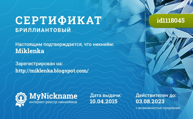Сертификат на никнейм Miklenka, зарегистрирован на http://miklenka.blogspot.com/