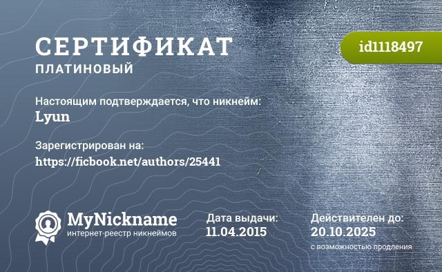 Сертификат на никнейм Lyun, зарегистрирован на http://ficbook.net/authors/25441