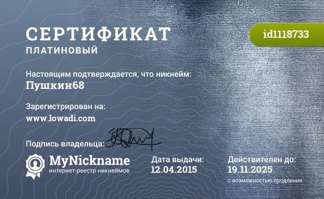 Сертификат на никнейм Пушкин68, зарегистрирован на www.lowadi.com