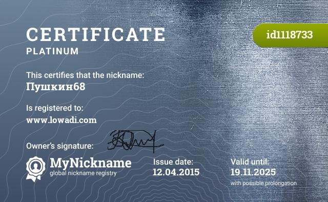 Certificate for nickname Пушкин68 is registered to: www.lowadi.com
