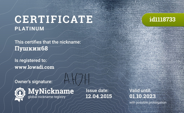 Certificate for nickname Пушкин68 is registered to: www.lowadi.com