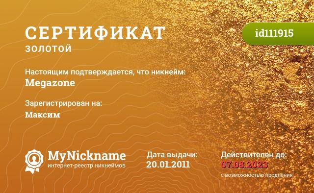 Сертификат на никнейм Megazone, зарегистрирован на Максим