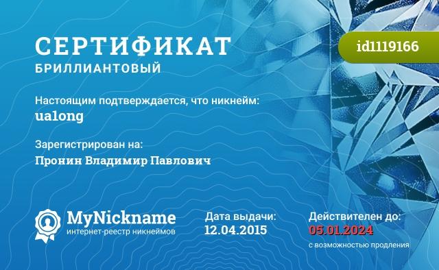 Сертификат на никнейм ua1ong, зарегистрирован на Пронин Владимир Павлович