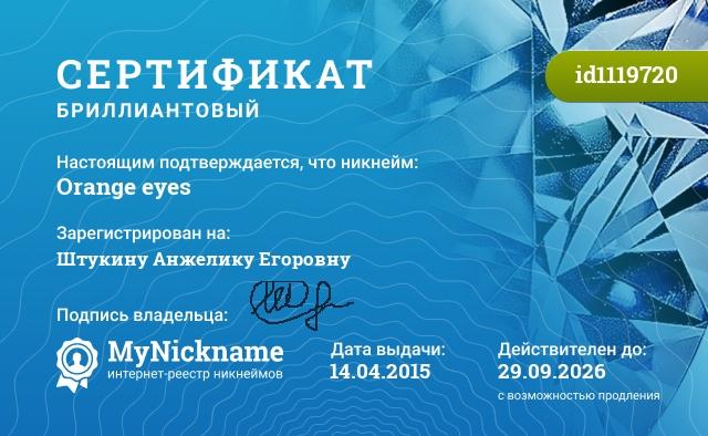 Сертификат на никнейм Orange eyes, зарегистрирован на Штукину Анжелику Егоровну