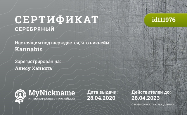 Certificate for nickname KANNABIS is registered to: Овчинниковым Дмитрием Сергеевичем