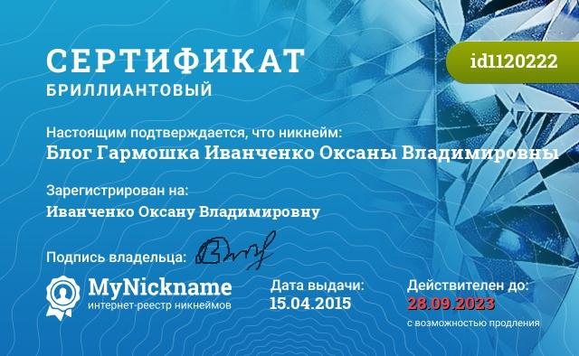 Сертификат на никнейм Блог Гармошка Иванченко Оксаны Владимировны, зарегистрирован на Иванченко Оксану Владимировну