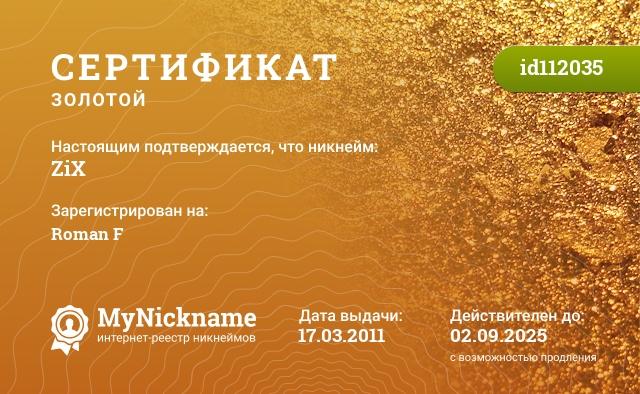 Сертификат на никнейм ZiX, зарегистрирован на Роман Юрьевич