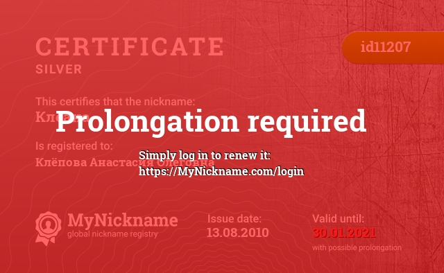 Certificate for nickname Клеана is registered to: Клёпова Анастасия Олеговна