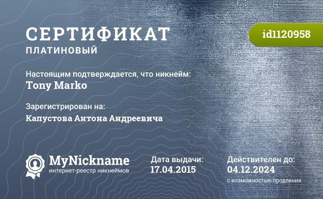 Сертификат на никнейм Tony Marko, зарегистрирован на Капустова Антона Андреевича