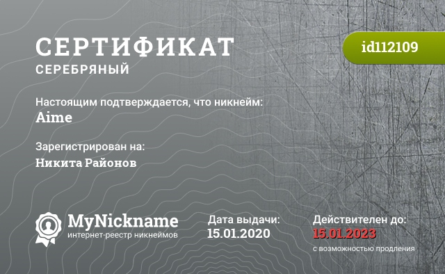 Certificate for nickname Aime is registered to: Никита Районов