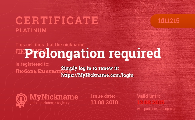 Certificate for nickname ЛЮБАША is registered to: Любовь Емельянова