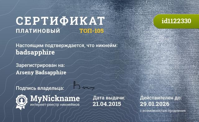 Сертификат на никнейм badsapphire, зарегистрирован на badsapphire