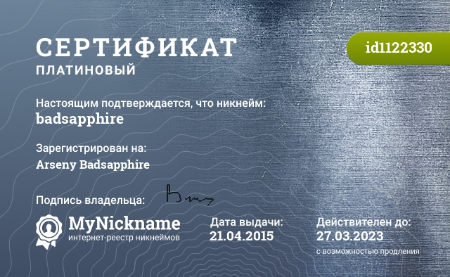 Certificate for nickname badsapphire is registered to: badsapphire