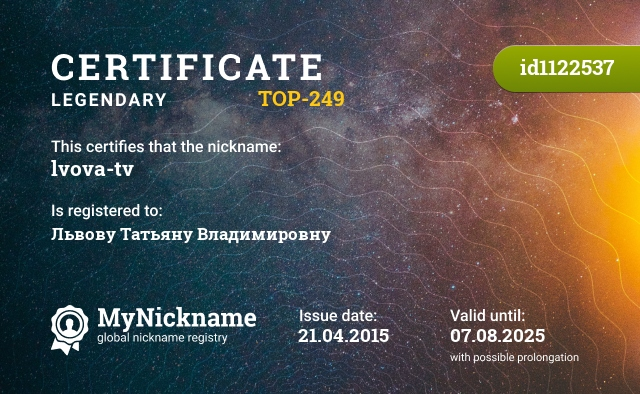 Certificate for nickname lvova-tv is registered to: Львову Татьяну Владимировну