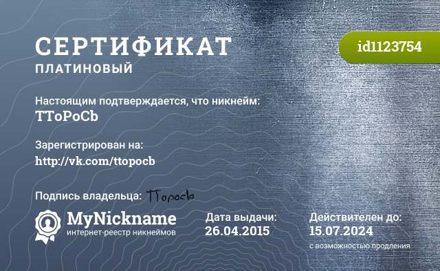 Сертификат на никнейм TToPoCb, зарегистрирован на http://vk.com/ttopocb