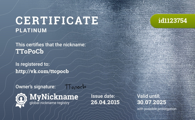 Certificate for nickname TToPoCb is registered to: http://vk.com/ttopocb