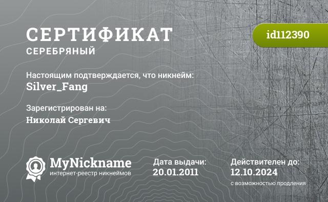 Certificate for nickname Silver_Fang is registered to: Николаем Сергеевичем проживающем в р.п. Линево