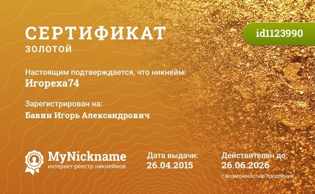 Сертификат на никнейм Игореха74, зарегистрирован на Бавин Игорь Александрович