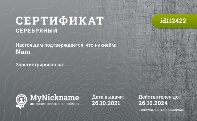 Certificate for nickname Nam is registered to: Кимаковского Артёма Сергеевича