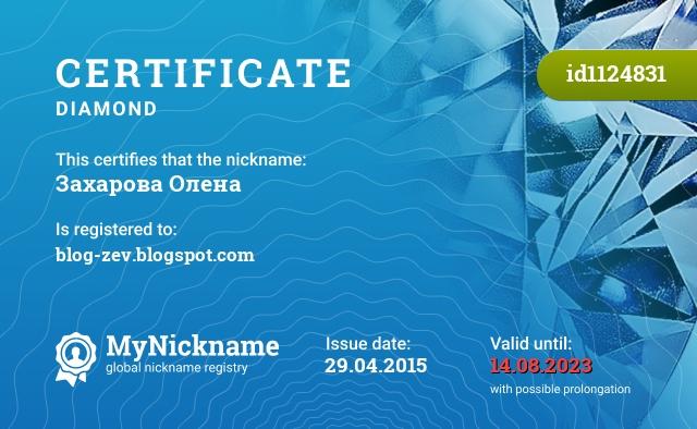 Certificate for nickname Захарова Олена is registered to: blog-zev.blogspot.com