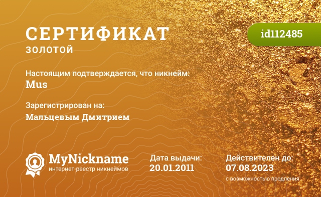 Certificate for nickname Mus is registered to: Мальцевым Дмитрием