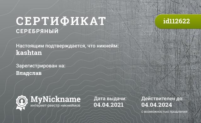 Certificate for nickname kashtan is registered to: Каштанов Денис Владимирович
