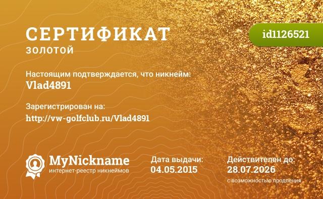 Сертификат на никнейм Vlad4891, зарегистрирован на http://vw-golfclub.ru/Vlad4891