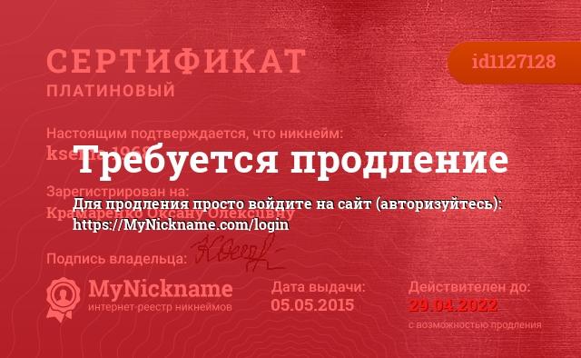 Сертификат на никнейм ksenia 1968, зарегистрирован на Крамаренко Оксану Олексіївну