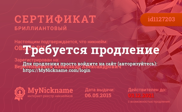 Сертификат на никнейм OBZ112.RU, зарегистрирован на Веретельников Александр Александрович