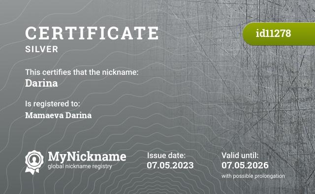 Certificate for nickname Darina is registered to: Коваль Дарину Андреевну