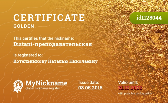 Certificate for nickname Distant-преподавательская is registered to: Котельникову Наталью Николаевну