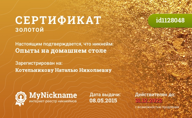 Сертификат на никнейм Опыты на домашнем столе, зарегистрирован на Котельникову Наталью Николаевну
