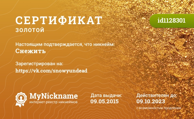 Сертификат на никнейм Снежить, зарегистрирован на http://ficbook.net/authors/1212762