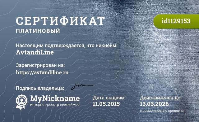 Сертификат на никнейм AvtandiLine, зарегистрирован на https://avtandiline.ru