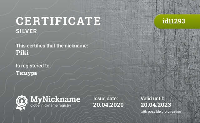 Certificate for nickname Piki is registered to: Тимура