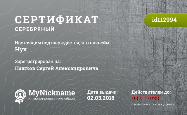 Certificate for nickname Hyx is registered to: Пашков Сергей Александровича