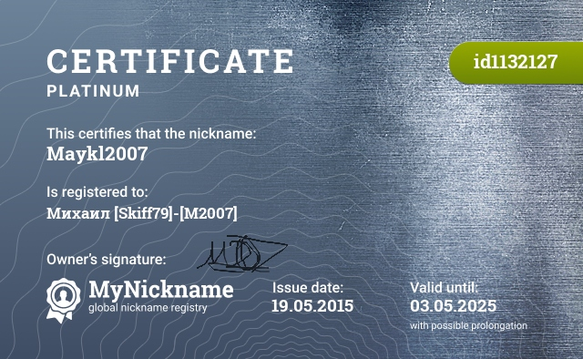 Certificate for nickname Maykl2007 is registered to: Михаил [Skiff79]-[M2007]