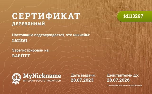Certificate for nickname raritet is registered to: Виктор