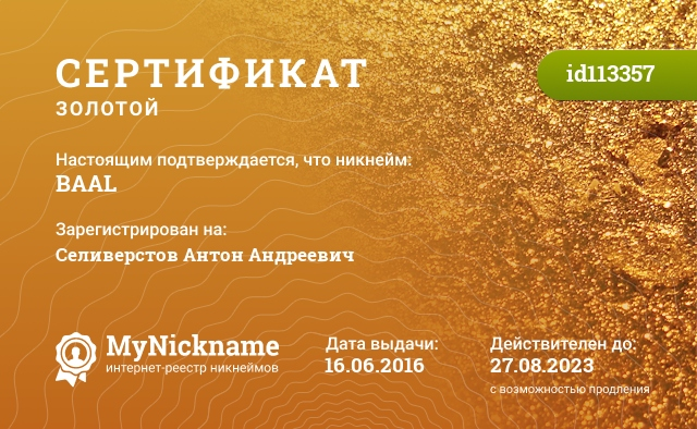 Certificate for nickname BaaL is registered to: Селиверстов Антон Андреевич