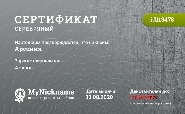 Certificate for nickname Арсения is registered to: Овечкиной Еленой Валерьевной
