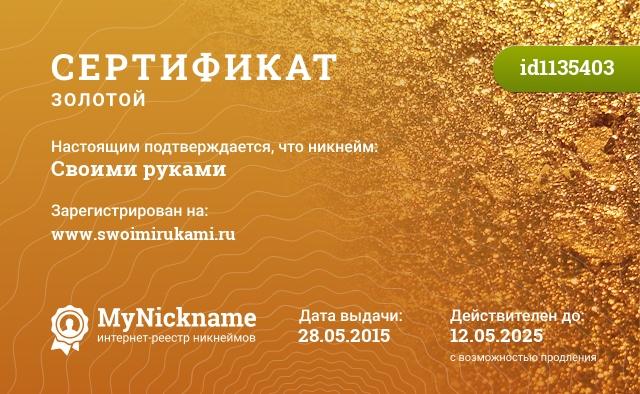 Сертификат на никнейм Своими руками, зарегистрирован на www.swoimirukami.ru