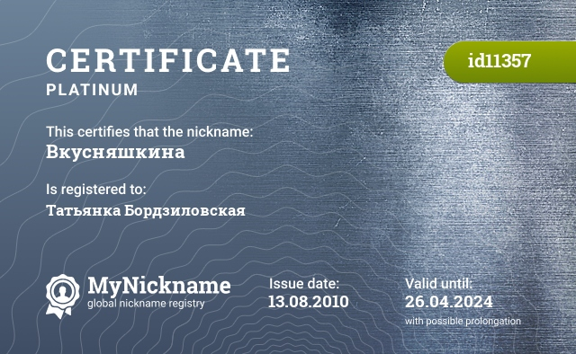 Certificate for nickname Вкусняшкина is registered to: Татьянка Бордзиловская
