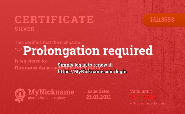 Certificate for nickname •..•° от А (да) до (ра) Я•..•° is registered to: Поповой Анастасией Андреевной