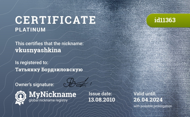 Certificate for nickname vkusnyashkina is registered to: Татьянку Бордзиловскую