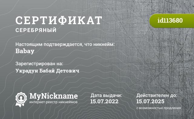 Certificate for nickname Babay is registered to: Дмитрий Бабкин